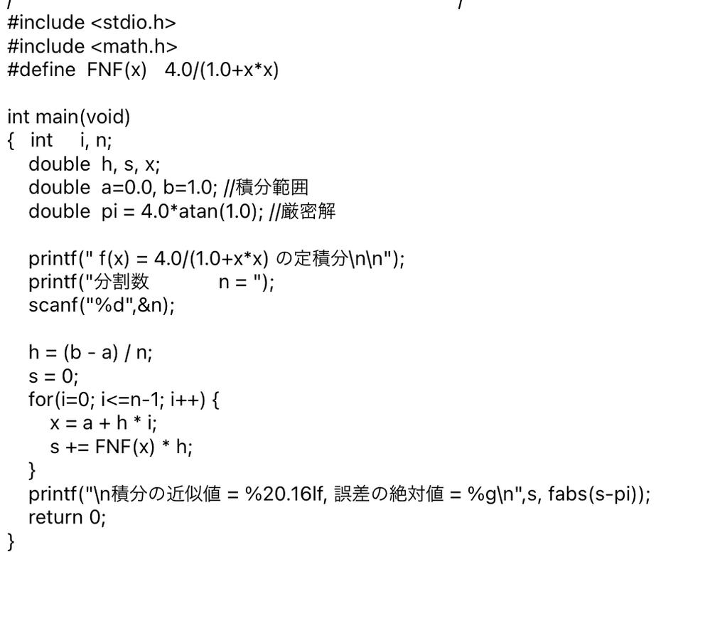 大学の課題について質問です。(数値計算、c言語) やり方など教えていただきたいです。よろしくお願いします。 内容 配布したリストintegral.cの定積分計算において、n = 100, 100...