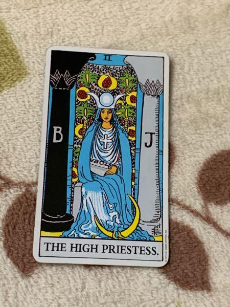 ある人に連絡していいかいいならハッピーカードでと いい引くと女教皇の正位置です。ハッピーなカードでは ないのでやめといたほうがいいでしょうか。