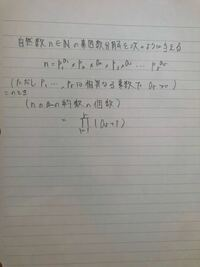 正の約数の個数の定理について証明できる方して欲しいです。