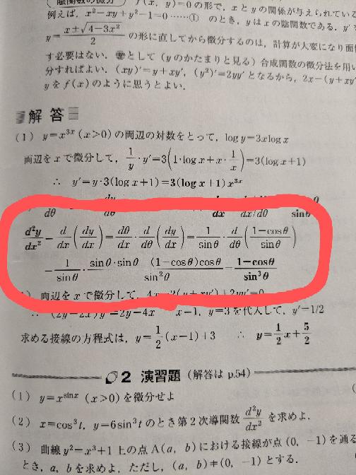数学ⅲの微分についての質問です。 丸で囲った部分はなぜdθ/dxとdy/dxを掛けたあとにd/dθするのではなく、dy/dxをd/dθしたあとにdθ/dxを掛けるのでしょうか