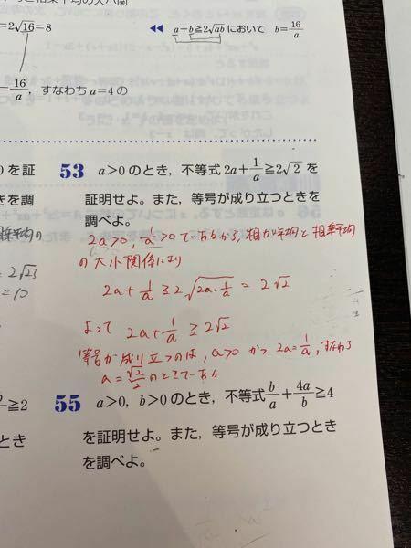 なぜa=2/√2になるのですか?