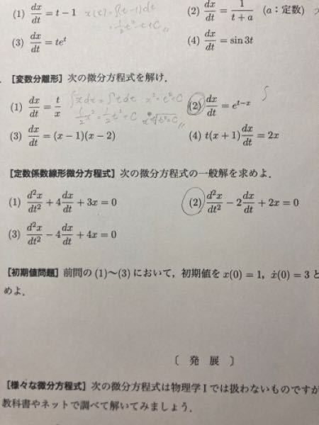 物理学Ⅰについて質問したいです。下記の写真、⚪︎をつけている(2)の問題の解き方が知りたいです。 一つ目が変数分離形の問題で、二つ目が定数係数線形微分方程式の問題です。