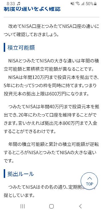 NISAと積立NISAについてですが、私は今、学生でNISAを選択しています。しかし、学生なので年120万円なんて投資できないので、積立NISAに変えた方が良いですよね?投資を初めて1年、半年前...