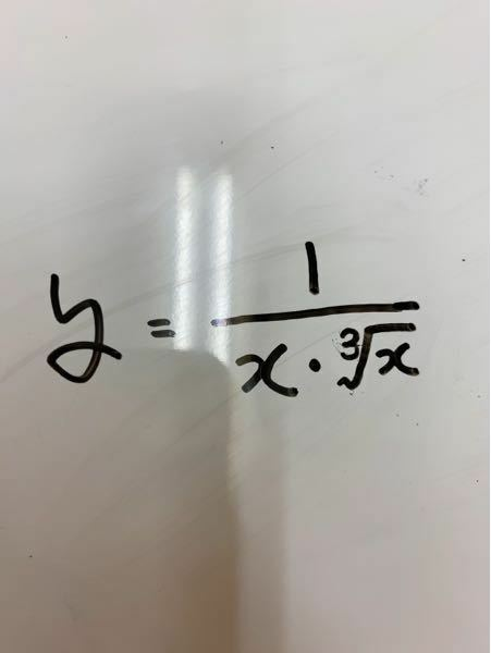y=1/x・x^(1/3)の定義域はなぜx>0ではなくx≠0 なんですか?ルートの中はマイナスになってもいいんですか? 数式が見にくいかもなので画像を添付しておきます