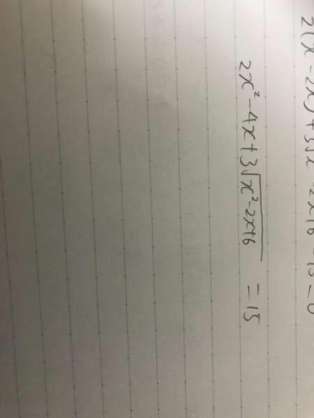 写真の数式の解き方が分かりません。各辺二乗してもみましたがそこからもどう解けばよいかわからず、このやり方があってるかも分かりませんでした。解き方を教えてください。
