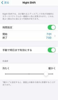 iPhoneのNight Shiftを常時オンにする方法を教えてください 一瞬でも外れたら常時ではないです
