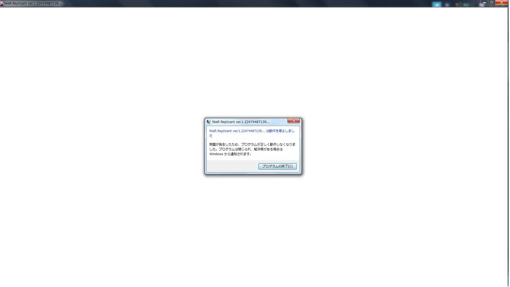 NieR Replicant ver.1.22474487139を本日インストールしました。 ですが最初の画面でフリーズしてしまいエラー画面のようになってしまい起動できません。 PC再起動、再インストールは試しました。 仕様環境はwindows7です。 何か起動できる方法はないでしょうか。