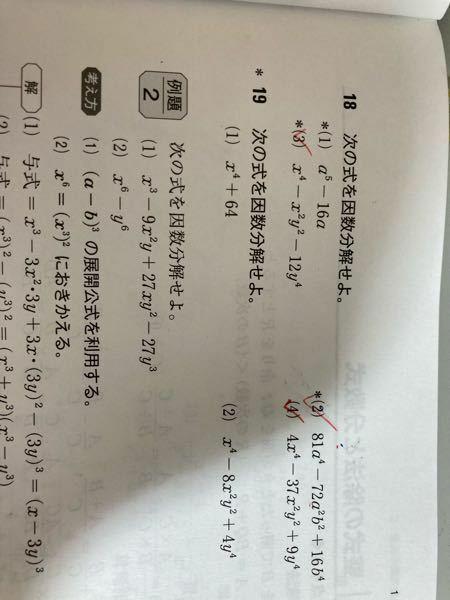 高校数学です。19番の2問を紙に書いて教えてください。