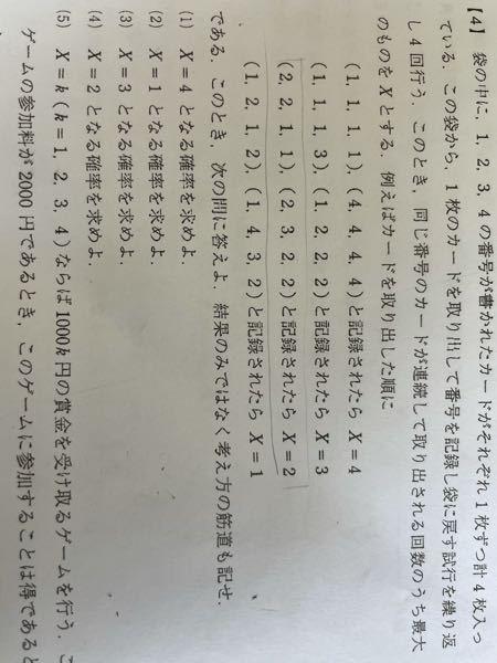 宿題で出たんですけど確率が分かりません。(2)(3)を教えてください。