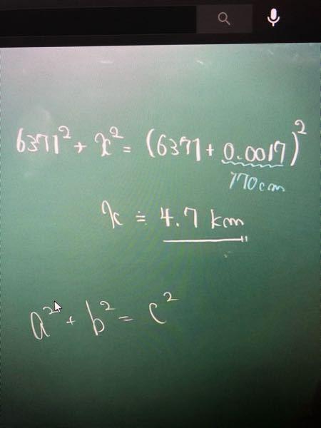 答えは4.7になっていますが どうやって計算したのですか? 今三角関数の勉強をしています。
