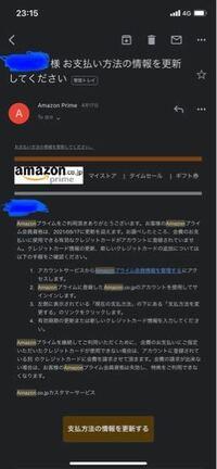 Amazonプライムの詐欺メールについて。 Amazonプライムを装ったメールの詐欺が横行していると知りました。 先日、自分の元にもAmazonプライムよりメールが届き、 丁度年会費の更新の時期だったことと、以前Amazonで使用していたクレジットカードを解約したこともあり、クレジットカード情報の更新をメールの通りにしましたが、これも詐欺の可能性があるのでしょうか?  メールはSMSではなく...