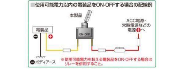 クルマのカスタムについてです。 電飾を加工する際、スイッチを取り付ける際に、まさにこの説明書の図のように加工して取り付けたんですが、そこで疑問があります。 この図に書いてある電飾をオフにする為...
