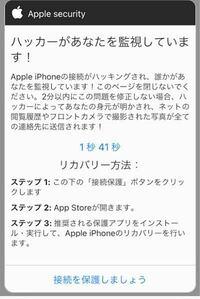 本日iPhoneを使っていろいろ検索していたら急に「ハッカーがあなたを監視しています!」と飛び込んできました。 慌ててセキュリティのアプリを2つダウンロードして対処したのですが、どちらとも週額1050円……とてもじゃないけどこれから先払いきれません。  どちらも3日以内のキャンセルなら料金は発生しないようです。  このような場合はどうしたら良いのでしょうか?  使っているのはiPhone8で...