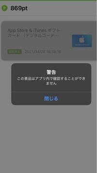 【250枚】昨日午後6時にpowlというアプリでポイントとiTunesカードを交換した際に、交換準備中 ではなくこのように表示されるのですが、どういう状態なんでしょうか?いつごろ交換できますか?(>_<)