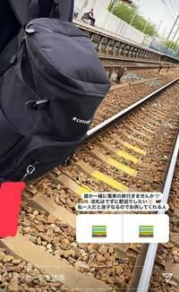 踏切内での撮影は犯罪ですか?? 線路内じゃなければいいんですか?? 画像は線路内に見えて踏切内です あと制服が見えるので隠しました