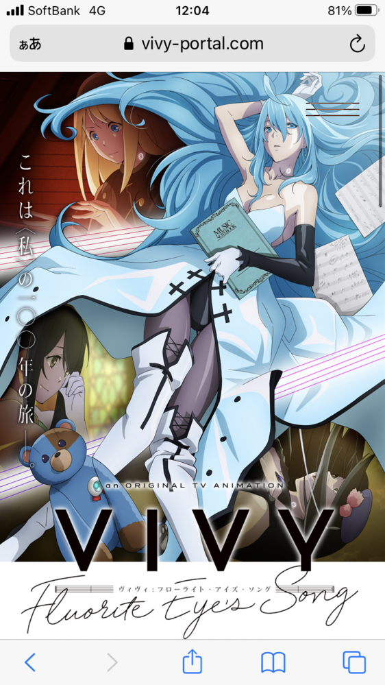 Vivy Fluorite Eye's Song が最新のRedditのアニメランキングで一位...