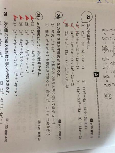 高校数学です。24の(2)を紙に書いて教えてください。