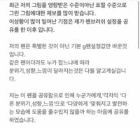 韓国語わかる方なんて書いてありますか? この投稿した人は韓国人でイラストレーターさんです。 brushと書いてあったのでたぶんイラストで使ってるペンのことを話してると思います。  長いのですがお願いします!