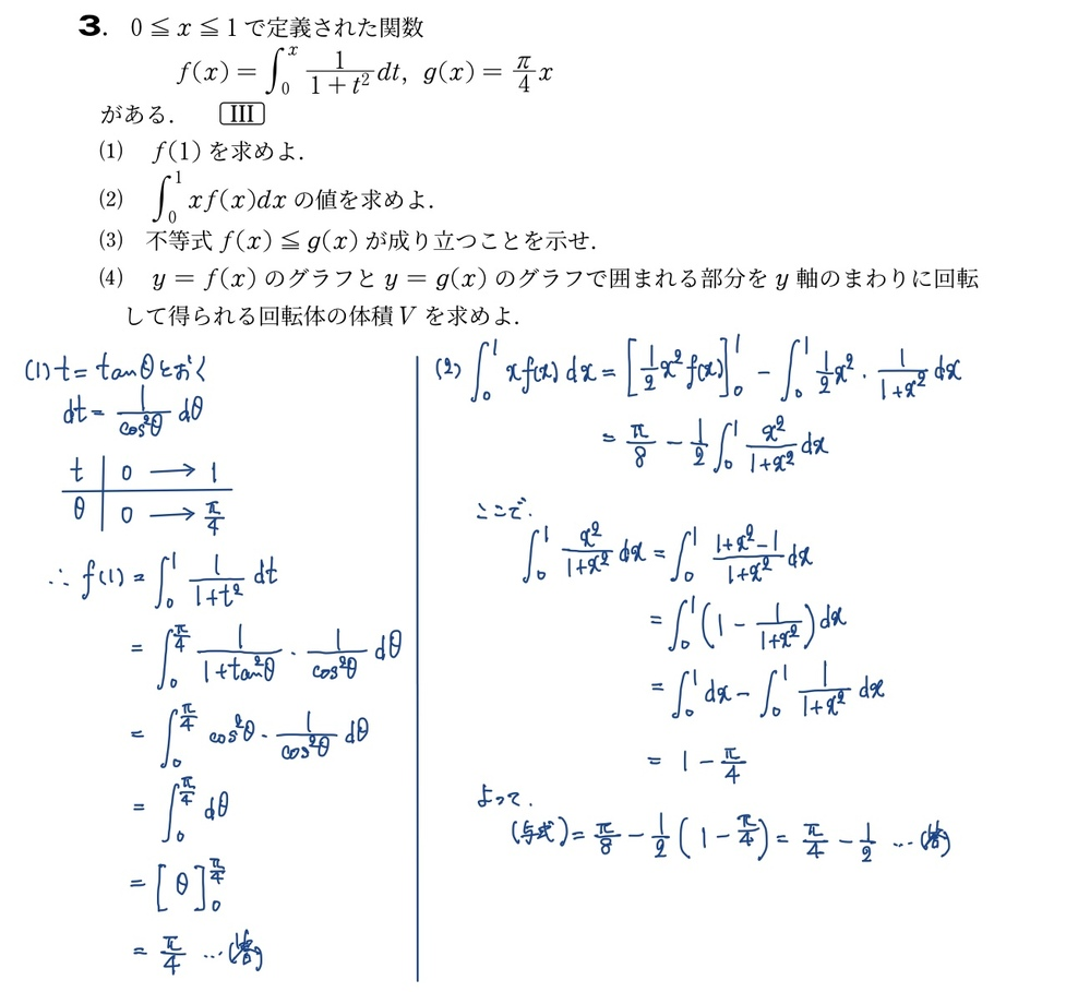 微積の問題です。(3)を教えていただけないでしょうか? g(x)-f(x)の1階微分、2階微分を計算してグラフの概形がわかればいけると思ったのですが、計算が合わず、f(x)≦g(x)にできませんでした。。。 なので、途中計算があるとありがたいです。。。 (ただ「算数」が苦手というのもあるのですが。。。)