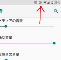 スマホ右上のマイナスマークについて教えてください。 スマホはAQUOSを使用しています。 突然マークが現れて、色々調べて音?関係かとは思うのですが消し方がわかりません。 下記のサイトを見させて頂きましたが、サイレントモードというものが無くさっぱりわかりません。 https://novlog.me/android/icon-silent-mode/  どなたか分かる方おられましたらよろしくお願...