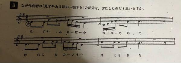 音楽の宿題教えてください