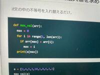 Python初学者です。 max=0の意味がわかりません! 教えてください。