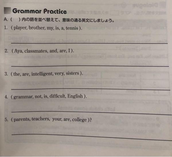 この問題の回答を教えてください。