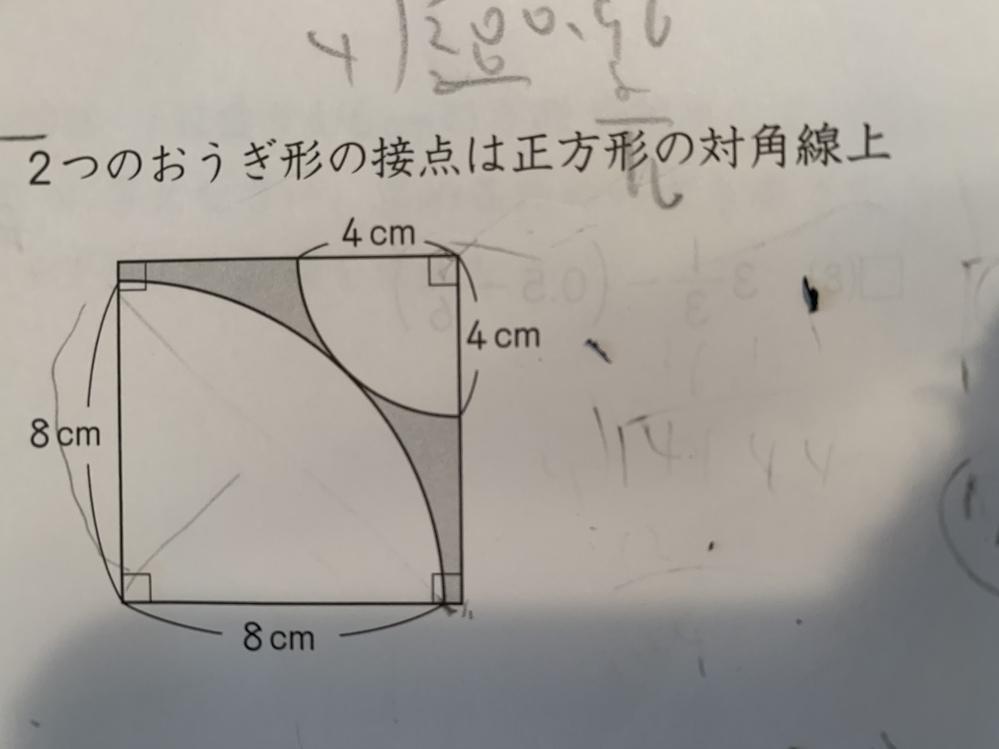 黒くぬった部分の面積の求め方を教えて下さい。 答え(9.2㎠)は、解答があるので、わかるのですが、考え方がわかりません。