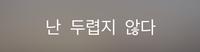 韓国語 なんて読みますか?