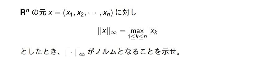 R^nの元x=(x1,x2,・・・,xn)に対し ||x||∞=max(1≦k≦n)|xk| としたとき、||・||∞が成り立つことを示せ とゆう問題がわかりません。 誰か教えていただきた...