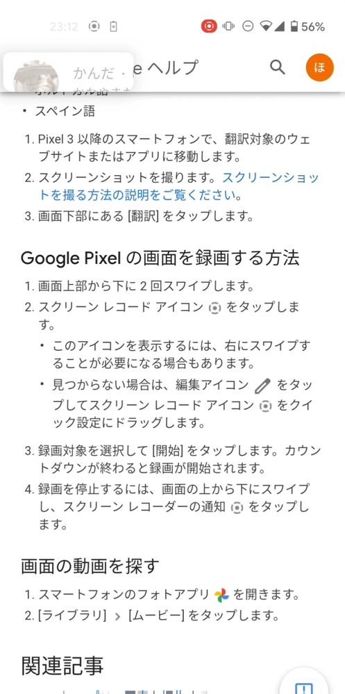 Googlepixel4a ライン通知について pixel4a、バージョンAndroid11 LINEの通知がうまく行きません。 通知は出るのですが、ステータスバーのところで処理落ちするのか、 ス