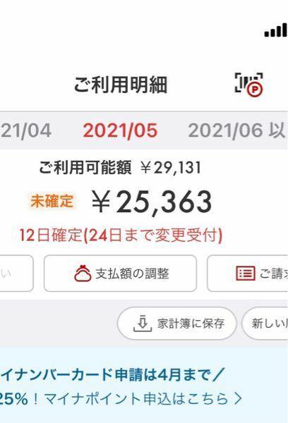 楽天のクレジットカードなんですが上限が10万円なんですがなぜ利用可能額が29,131なんでしょうか?