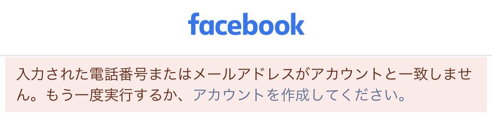 Facebookでメールアドレスを入力してこれが表示される場合は、このメールアドレスで登録されたアカウントは存在するしない という意味でもありますか?