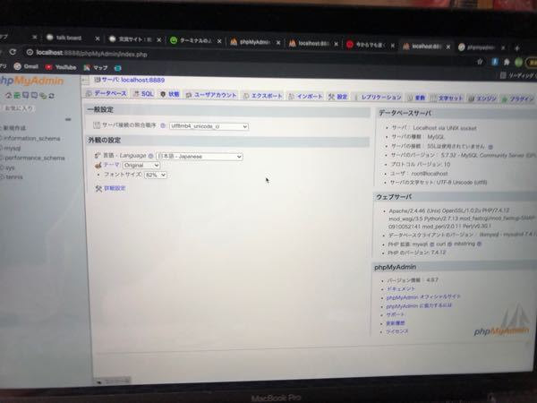 phpmyadmin、ダウンロードして開いたらこの画面です。以前phpmyadminをダウンロードする前、MAMPから開いたことがありその時の画面の一緒です。 今PHPで掲示板を作っているのですが接続ができず、ひとまずphpmyadminにログインできるかどうかを試したいのですがログイン画面を出すことができません。左上の家のマークの右隣の緑を押しても画面は変わらないです。 ログアウト方法など、どうにかする方法がありましたら教えていただきたいです。