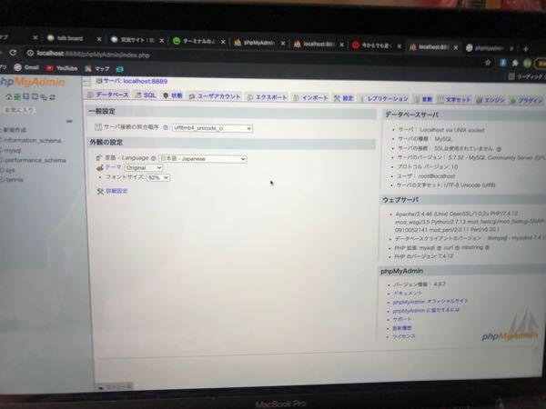 phpmyadmin、ダウンロードして開いたらこの画面です。以前phpmyadminをダウンロードする前、MAMPから開いたことがありその時の画面の一緒です。 今PHPで掲示板を作っているのですが接続ができず、ひとまずphpmyadminにログインできるかどうかを試したいのですがログイン画面を出すことができません。左上の家のマークの右隣の緑を押しても画面は変わらないです。 ログアウト方法など...