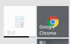 windows10 スタート画面の「電卓」の表示がいつの間にか画像のようになっていました。 どんな状態といいますか意味があるのでしょうか?