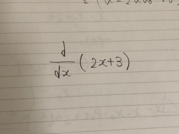 これは2x +3を微分するということでしょうか? 答えは2ですか?