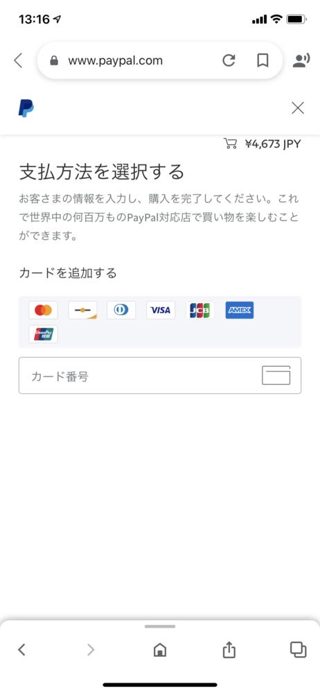 通販サイトShineで洋服を購入したいと考えています。 クレジットカードがないためPayPalでゆうちょ銀行の口座を登録して購入を進めようとしたのですが、最後にクレジットカード登録の画面が出てきました。クレジットカードがないと購入出来ないのでしょうか?