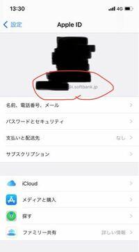 """SoftBankからY!mobileにキャリア変更して メールアドレス等を変更してからメールを開いたら アカウントエラーになってて""""詳細""""を押したら メールを取得できません、と出ました、、、  どうしたらいいんでしょうか?(;_;)   あと、""""設定""""開いた時の一番上にある 自分のアカウントが前のアドレスのままです。  なんででしょうか?(;_;)  ..."""