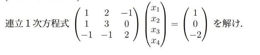 至急です 連立方程式、行列の問題なのですが、この問題って解けますか