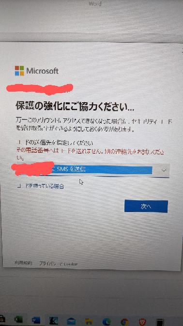 マイクロソフトアカウントにログインしようと思ったのですが、写真のようになって出来ません。 どう...