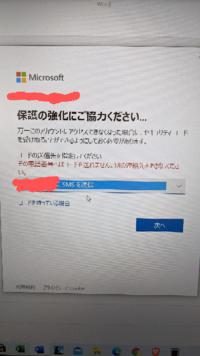マイクロソフトアカウントにログインしようと思ったのですが、写真のようになって出来ません。 どうすればいいのでしょうか?