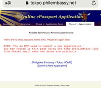 15年ほど前にパスポートの期限が切れてしまい、フィリピン大使館で、予約を取ろうとアクセスし、必要事項を入力しましたが、 この画面のままです。枠が出来れば、このリンクの表示も変わるのでしょうか?