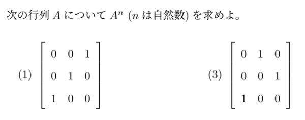【大学数学 行列】 次の行列AについてAⁿを求めよ。 という問題が分かりません…教えてください! Aⁿを予想して帰納法で示す流れだと 思いますが、Aⁿの予想ができません…。
