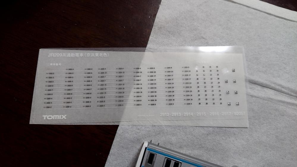 TOMIX 京浜東北線の209系(92057)の昔の車番をインレタで貼るのを先月購入したのですがいざ付けようとしたら基本4両の説明書はあるのですが単品の説明 書がなくてサハ209のシルバーシート...