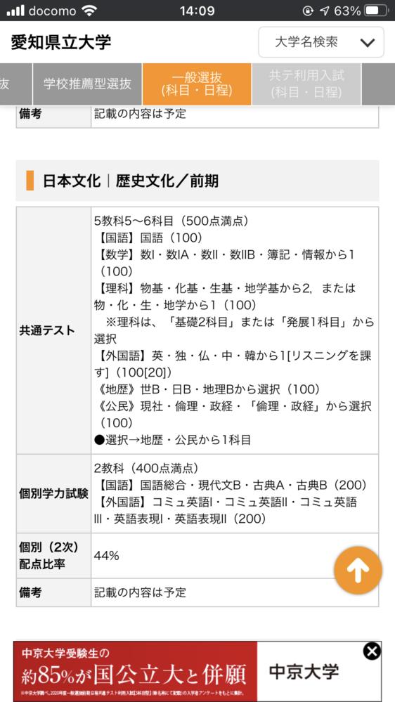 愛知県立大学 日本文化学部 歴史文化学科の入試科目についての質問なのですが、地歴、公民から1科目と書いてありますが、 地歴の世界史Bまたは日本史Bだけで受験できるということですよね? 公民の現社はいらないということですか?