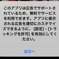 iPhoneを14.5にアップデートしてからとあるアプリを開くとこの表示が出てきたのでiPhoneの設定を開きトラッキングをONにしてまた開いたのですが永遠 この表示が出てアプリが触れません。 ちなみに再起動も何回も...