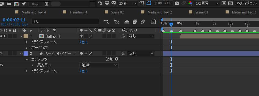 After Effectsのレンダリングに関しての質問です。 映像が始まる前に5秒黒い画面を表示させるようにオーダーが来ており、 シェイプレイヤーで黒い四角をつくり、5秒後から映像(full join)のコンポジションが再生されるようにしたいのですが、下記の画像のように配置してもレンダリング結果は黒い画面を一切反映せず、full joinのコンポジットから映像がはじまってしまいます。最初に黒い画面を5秒いれるにはどうすればよいでしょうか。 ご回答よろしくお願い致します。