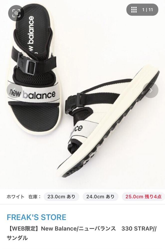 ニューバランスのこのサンダルの履き心地等ですか? WEB限定とのことなので、実際に試し履きができず… New Balance ニューバランス 330 STRAP サンダル メーカー品番:SD...