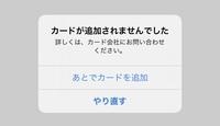 Apple Payに三菱東京UFJ銀行のJCBデビットカードを登録したいのですが、 カードの番号を入力→登録→利用規約→同意を押すとカードが追加されませんでしたと出てきてしまいます。  調べても分からず…どなたかお力をおかしください(>_<)